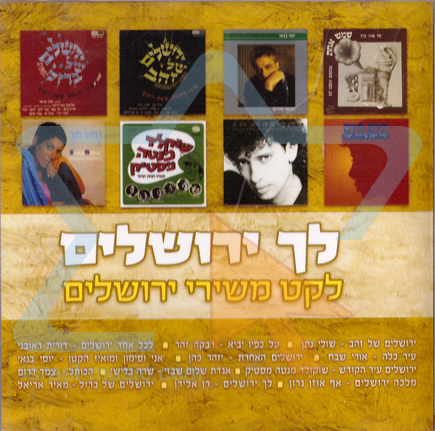 Lach Yerusalaim by Various