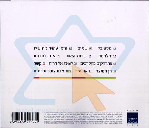 Avraham Tal by Avraham Tal