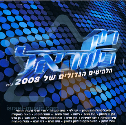 Only In Israel 2008 - The Best Of 2008 by Various