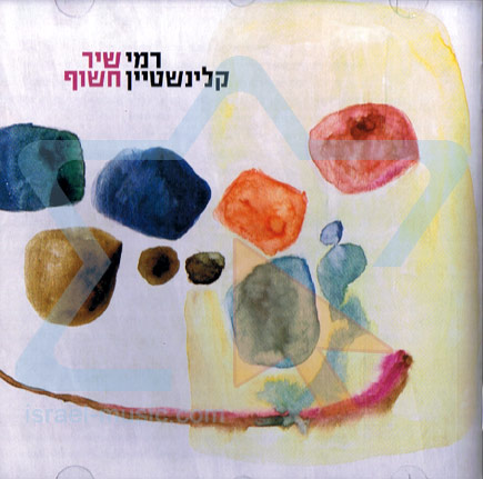 Exposed Song Par Rami Kleinstein