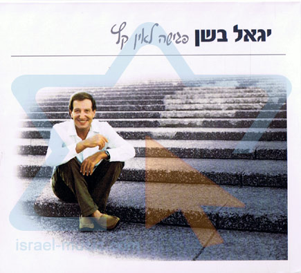 Neverending Meeting by Yigal Bashan