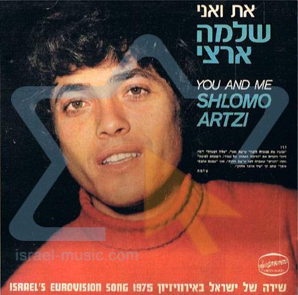You and Me by Shlomo Artzi