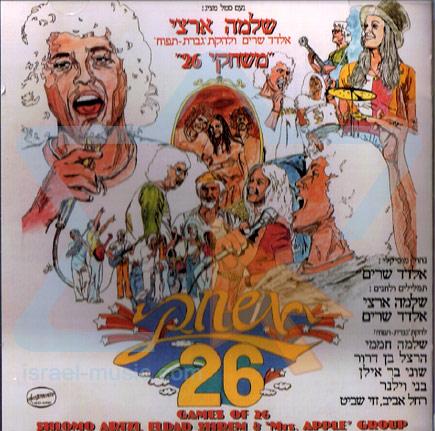 Games Of 26 Par Shlomo Artzi