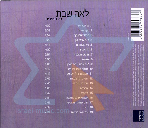 All the Songs - The Collection by Lea Shabat