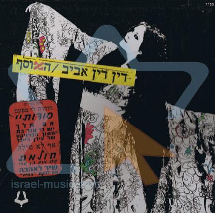 The Collection لـ Din Din Aviv