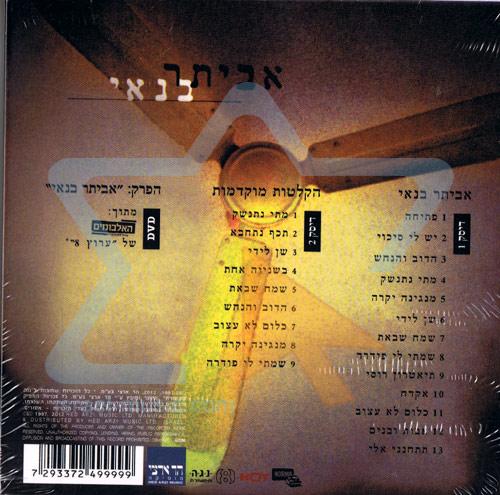 Eviatar Banai - New Edition Par Eviatar Banai