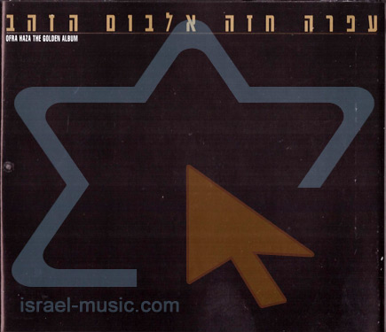 The Golden Album - Ofra Haza