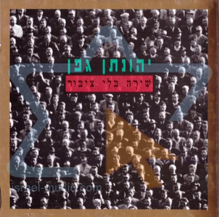 Shira Bli Tzibur by Jonathan Geffen