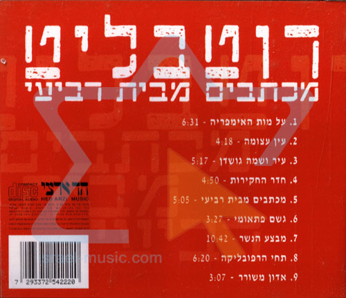 Letter from the 4th House by Yankale (Yaakov)  Rotblit