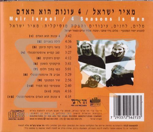 4 Seasons is A Man by Meir Israel