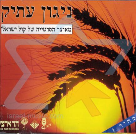 Nigun Atik के द्वारा Various