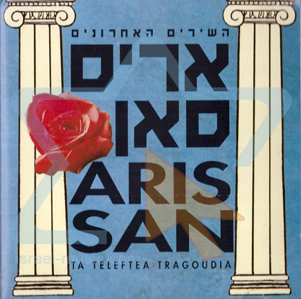 Ta Teleftea Tragoudia by Aris San