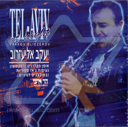 Tel Aviv at Night Par Yaakov Eliezerov