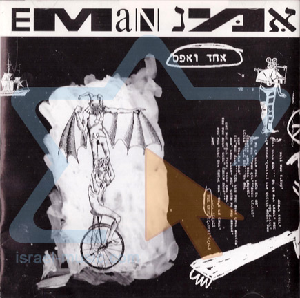 Zero & One by Eman