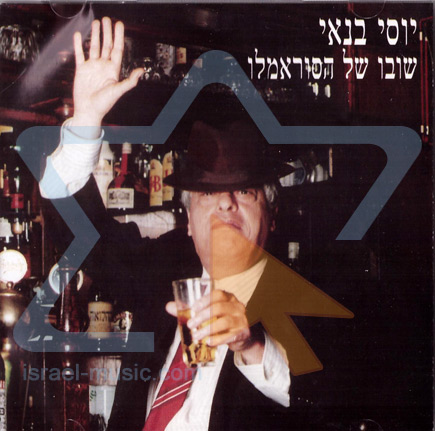 The Return of the Suramelo by Yossi Banai