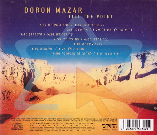 Till the Point by Doron Mazar