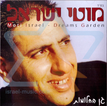 Dreams Garden by Moti Israel