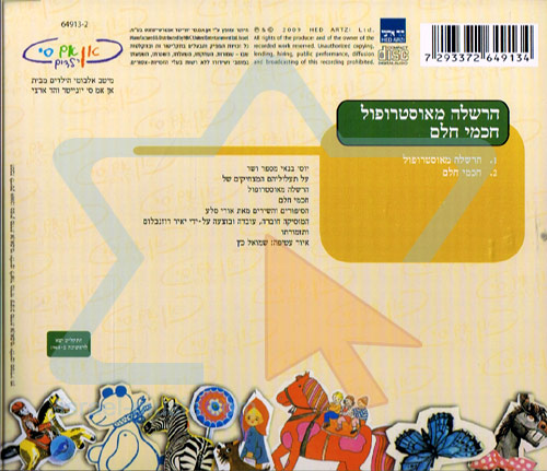 Sings And Tells About The Wise Man's Of Chelm by Yossi Banai
