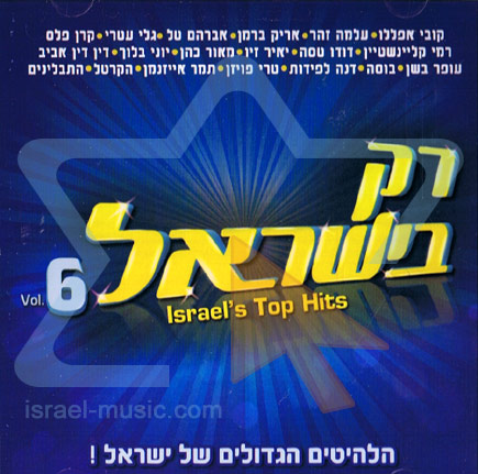 Only In Israel - Israel Top Hits 2009 Par Various