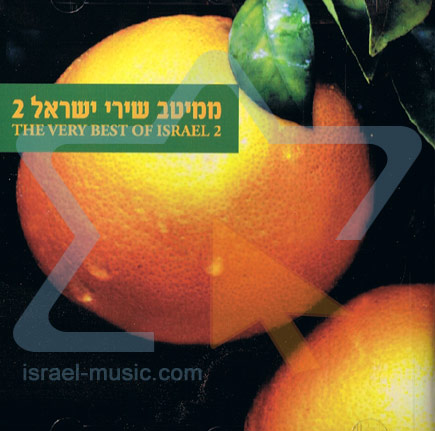The Very Best Of Israel 2 - Various