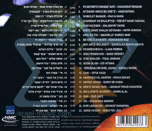 The Very Best Of Israel 2 by Various