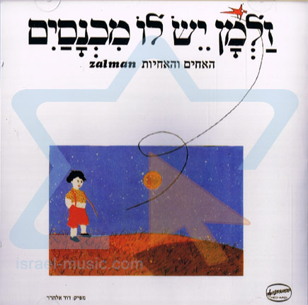 Zalman by The Brothers and the Sisters