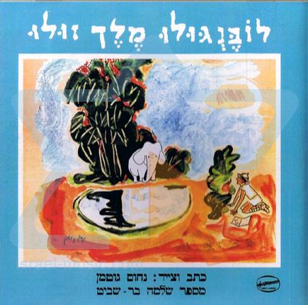 Lobengooloo The King Of Zooloo by Shlomo Bar Shavit