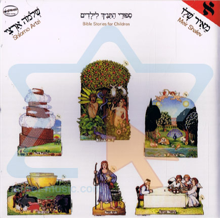 Bible Stories for Children - Part 1 by Meir Shalev