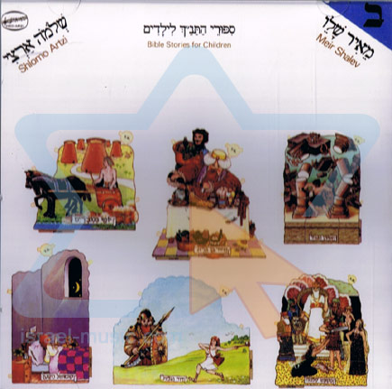 Bible Stories for Children - Part 2 Di Meir Shalev