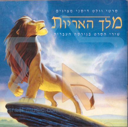 Lion King by Various