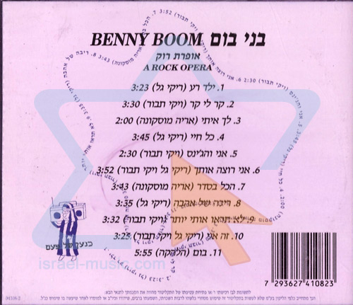 Benny Boom by Various