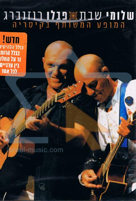 Shlomi Shabat & Pavlo Rosenberg - Live In Caesarea by Shlomi Shabat