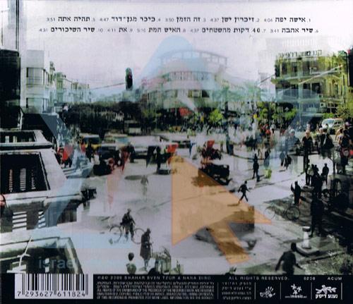 Magen David Square by Shachar Even Tzur
