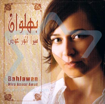Bahlawan Di Mīrā Anwar Awad