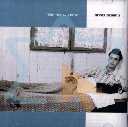 Sings Naumi Shemer by Yossi Peretz