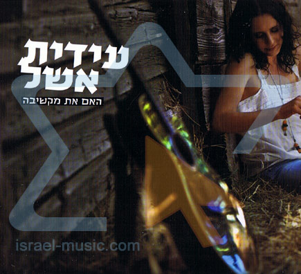 Do You Listen by Idit Eshel