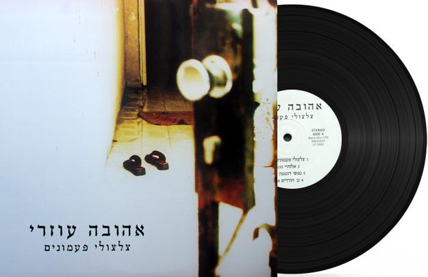 Bells Ringing (Tsiltsulei Pa'Amonim) by Ahuva Ozeri