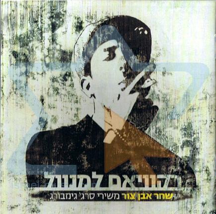 Requiem Pour Un Con by Shachar Even Tzur