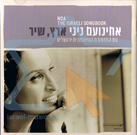 The Israeli Songbook के द्वारा Noa
