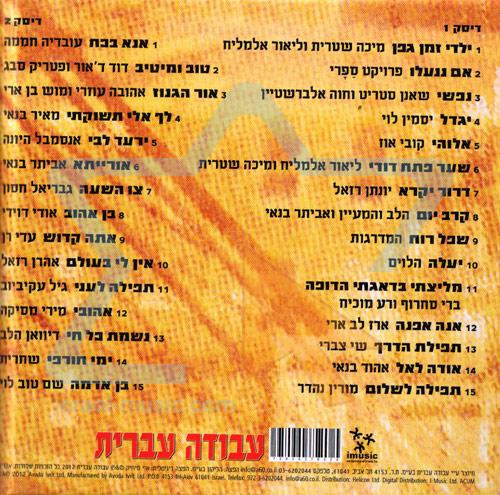 יהודה הלוי פינת אבן גבירול - האוסף - אמנים שונים