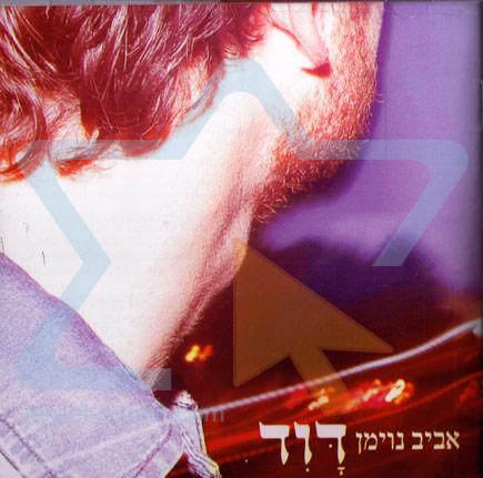 David by Aviv Noiman