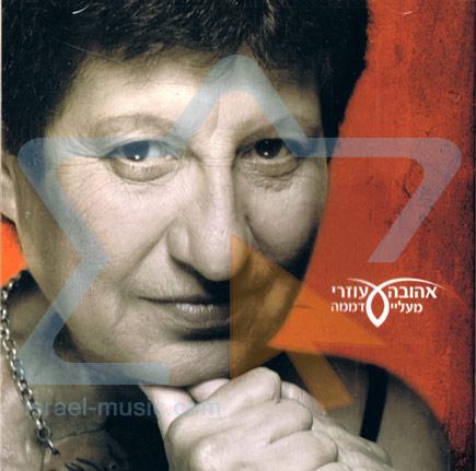 Me'alay D'mama لـ Ahuva Ozeri