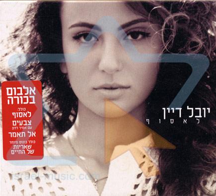Leesof by Yuval Dayan