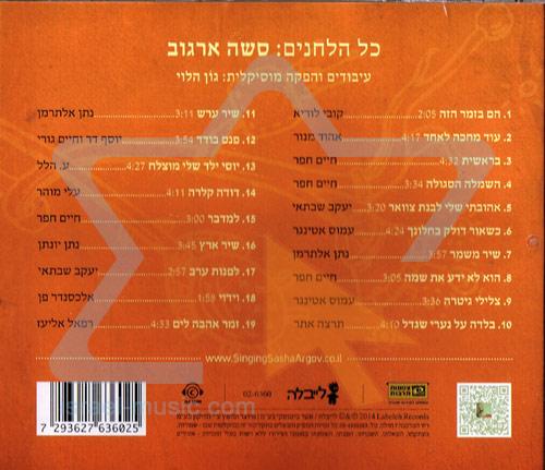 Singing Sasha Argov by Roni Ginosar & Gon Halevi