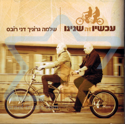 Now it's the Two of us by Shlomo Gronich Danny Robas