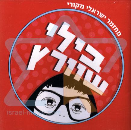 בילי שוורץ - מחזמר ישראלי מקורי - אוהד חיטמן
