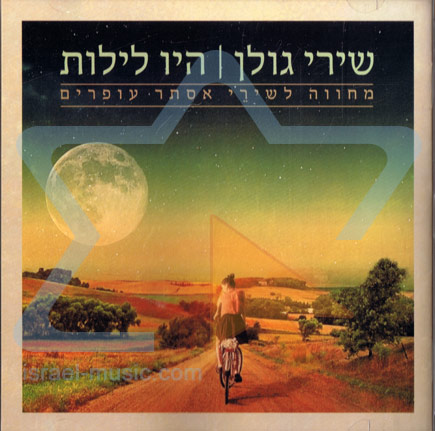 Hayu Leilot के द्वारा Shiri Golan