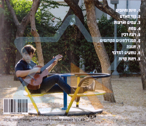 Songs for Bella (Shirim Le'Bella) by Yuval Mendelson