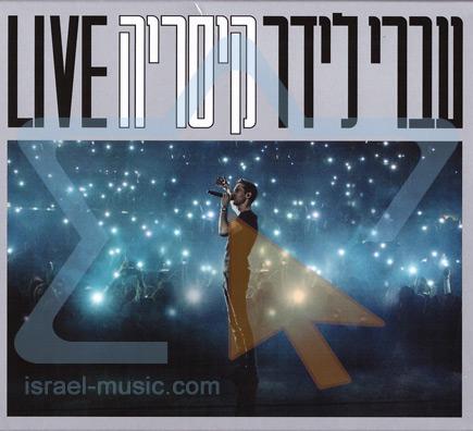 Caesarea Live لـ Ivri Lider