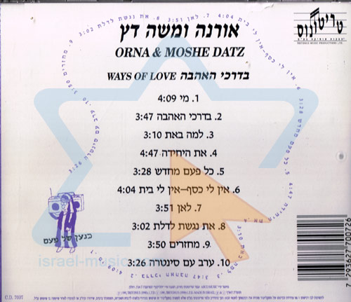 Ways of Love by Orna and Moshe Datz